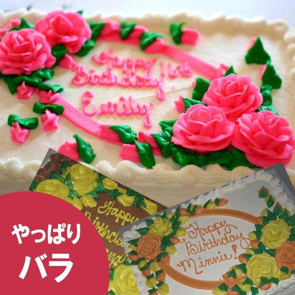 """画像1: 定番の""""バラ""""のハーフシートケーキ (バラ柄 48人分 44x33x8cm)"""