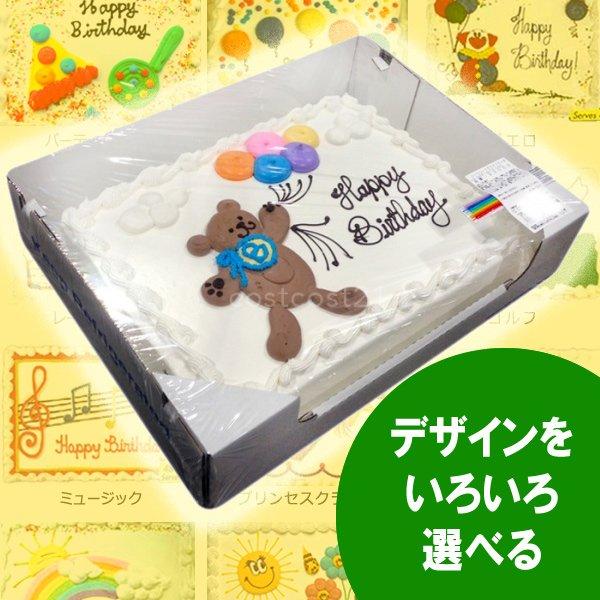 画像1: デザインがいろいろ選べる!ハーフシートケーキ(48人分 44x33x8cm) お子様のお誕生日やお祝いごとにピッタリ!