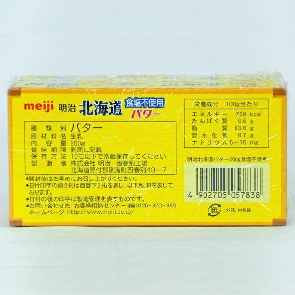 画像4: 明治 北海道 無塩バター 200g×2個