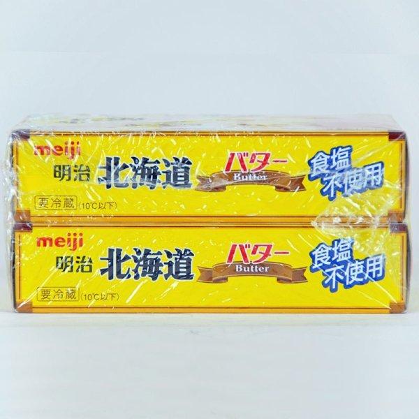 画像3: 明治 北海道 無塩バター 200g×2個