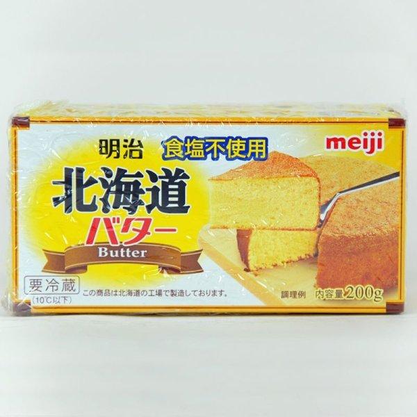画像2: 明治 北海道 無塩バター 200g×2個