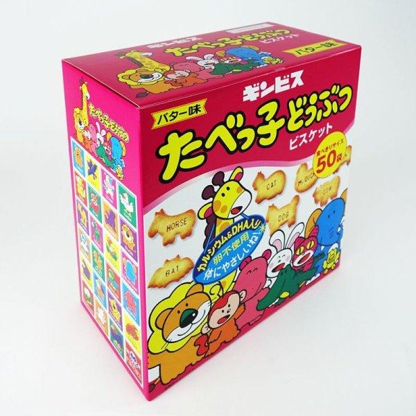 画像1: 超ビッグ!! ギンビス たべっ子どうぶつビスケット バター味 24g×50袋