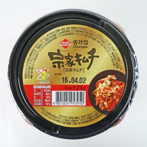 画像2: うま味アップ! 宗家(チョンカ)特選白菜キムチ 1.2kg