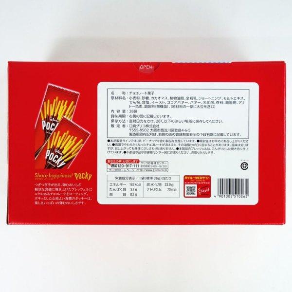 画像5: グリコ ポッキーチョコレート 業務用 28袋