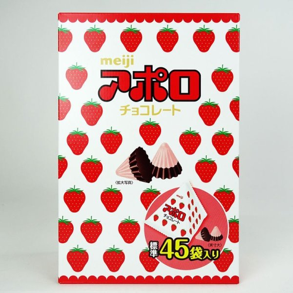 画像1: 明治 アポロ 大箱 45袋入り 675g Meiji Apollo Chocolate