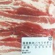 画像4: 国産豚肉 バラ薄切り しゃぶしゃぶ・炒め物用 約1400g前後 (4)