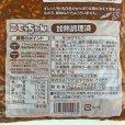 画像6: エスフーズ こてっちゃん 焼肉用 1kg (6)