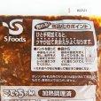 画像5: エスフーズ こてっちゃん 焼肉用 1kg (5)