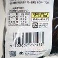 画像6: ブラックサンダー ビッグシェアパック 大容量! 840g (チョコレート菓子) (6)