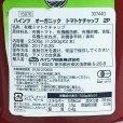 画像7: HEINZ ハインツ オーガニック ケチャップ 1.25kg×2 (7)