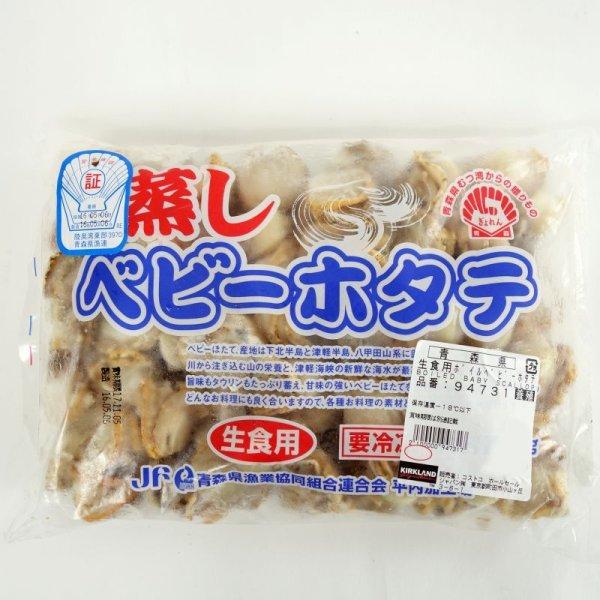 画像1: 生食用 ボイル ベビーホタテ 1kg 原料原産地名:青森県 Boiled Baby Scallop