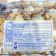 画像6: 生食用 ボイル ベビーホタテ 1kg 原料原産地名:青森県 Boiled Baby Scallop