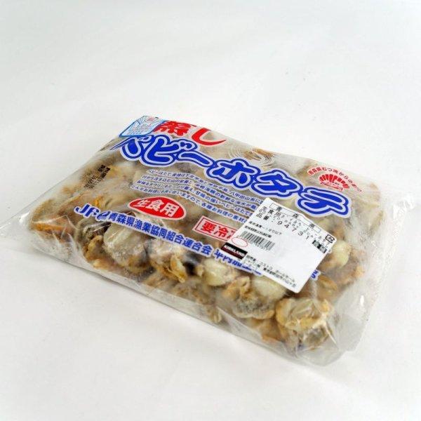 画像2: 生食用 ボイル ベビーホタテ 1kg 原料原産地名:青森県 Boiled Baby Scallop