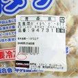 画像3: 生食用 ボイル ベビーホタテ 1kg 原料原産地名:青森県 Boiled Baby Scallop