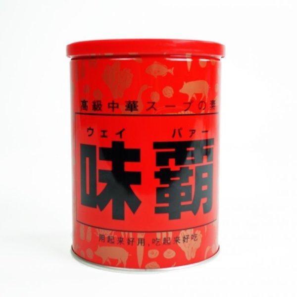 画像2: 高級中華スープの素 味覇(ウェイパアー) 大容量1kg