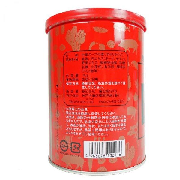 画像4: 高級中華スープの素 味覇(ウェイパアー) 大容量1kg