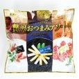 画像1: なとり 贅沢おつまみアソート 3種×4袋入り (1)