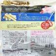 画像5: なとり 贅沢おつまみアソート 3種×4袋入り (5)
