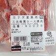 画像4: カナダ産 豚肉 三元豚 肩ロース 焼肉用 1900g前後 (4)