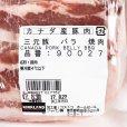 画像4: カナダ産豚肉 三元豚 バラ 焼肉用 2kg前後 Canada Pork Belly BBQ (4)
