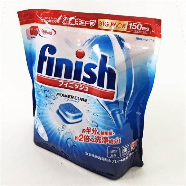 画像1: フィニッシュ 食器洗浄機 パワーキューブ タブレット洗剤 5g×150粒