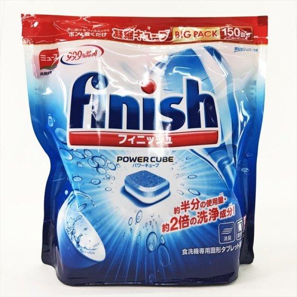 画像2: フィニッシュ 食器洗浄機 パワーキューブ タブレット洗剤 5g×150粒