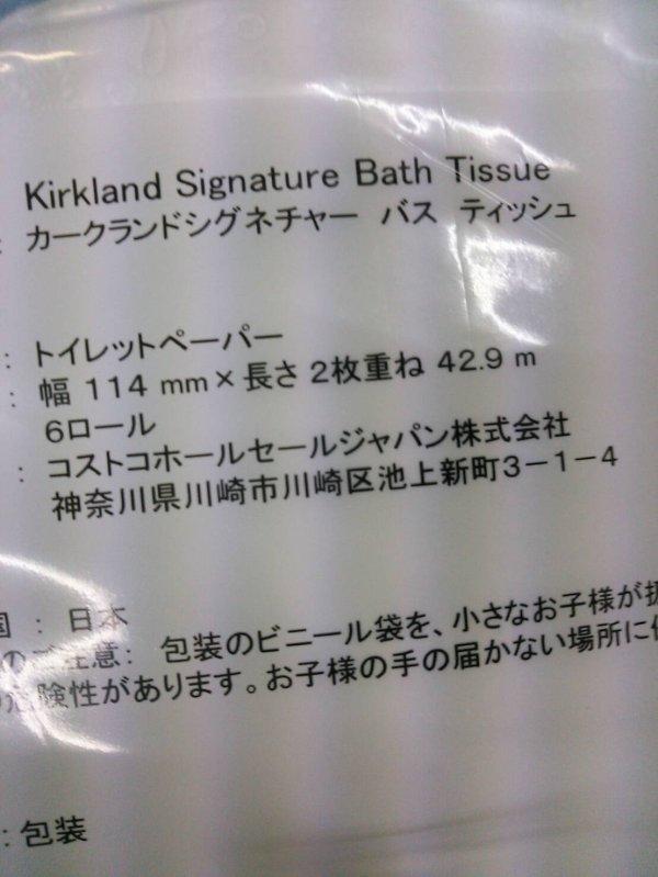 画像3: セットでお得!【送料無料】KS トイレットペーパー30R 2枚重ね×2セット
