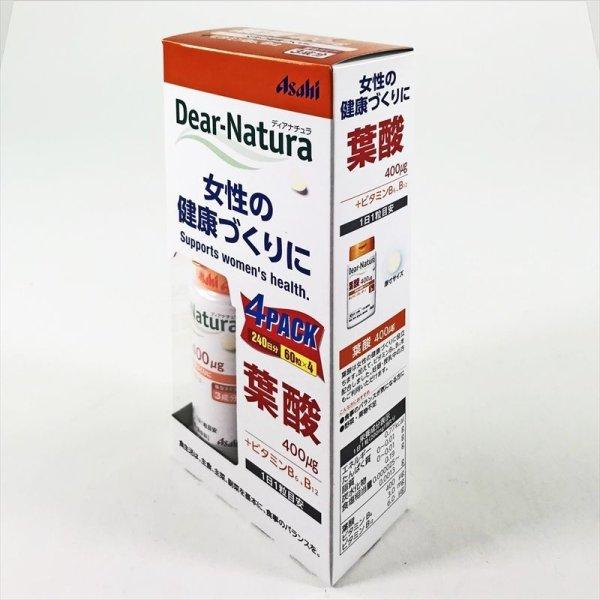 画像1: アサヒ Dear-Natura 葉酸 60粒×4個 1日:1粒 女性の健康づくりに!