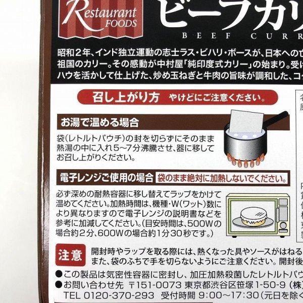 画像4: 新宿中村屋 ビーフカリー業務用 200gx10P