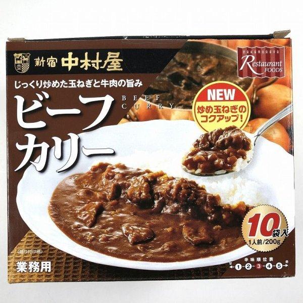 画像2: 新宿中村屋 ビーフカリー業務用 200gx10P