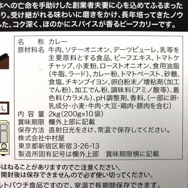 画像5: 新宿中村屋 ビーフカリー業務用 200gx10P