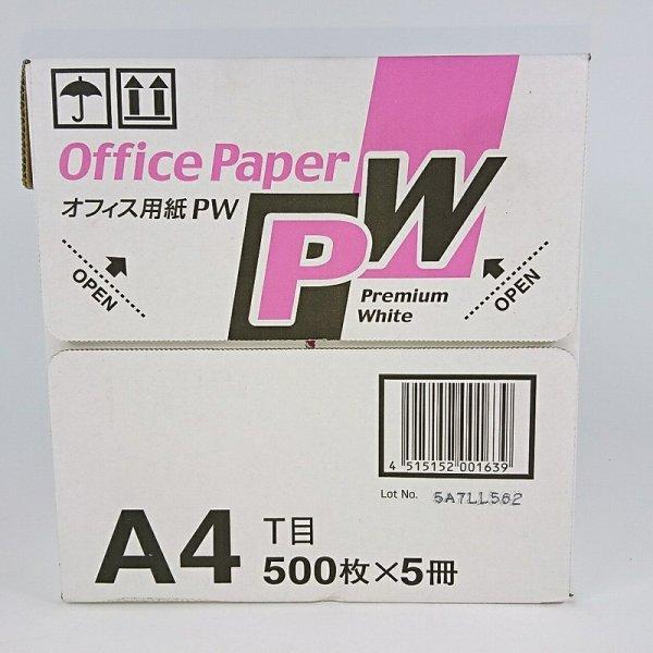 画像3: A4コピー用紙 500枚×5冊 白色度90%