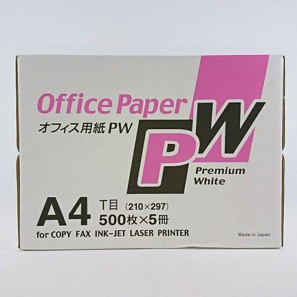画像2: A4コピー用紙 500枚×5冊 白色度90%