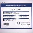 画像3: MONO 消しゴム PE-04A 15個セット (3)