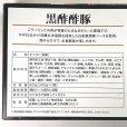 画像4: 伊藤ハム 黒酢酢豚 200g×3袋 (4)