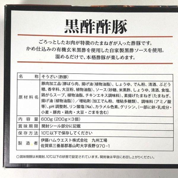 画像4: 伊藤ハム 黒酢酢豚 200g×3袋