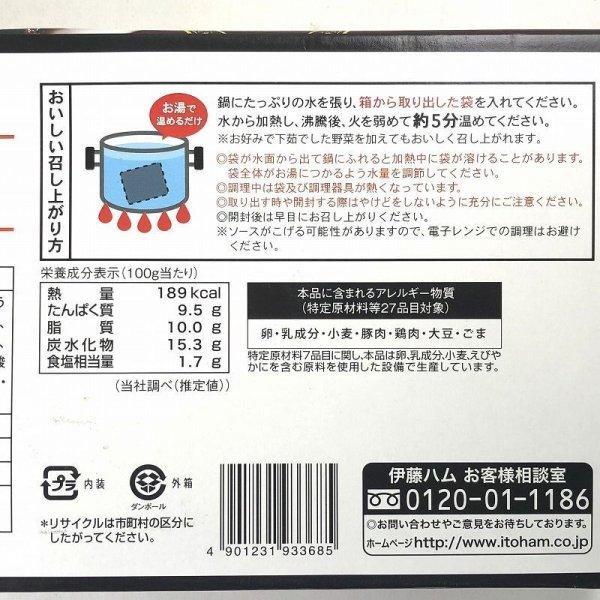 画像5: 伊藤ハム 黒酢酢豚 200g×3袋