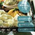 画像4: CJ BIBIGO 水餃子 肉&野菜 800g (4)