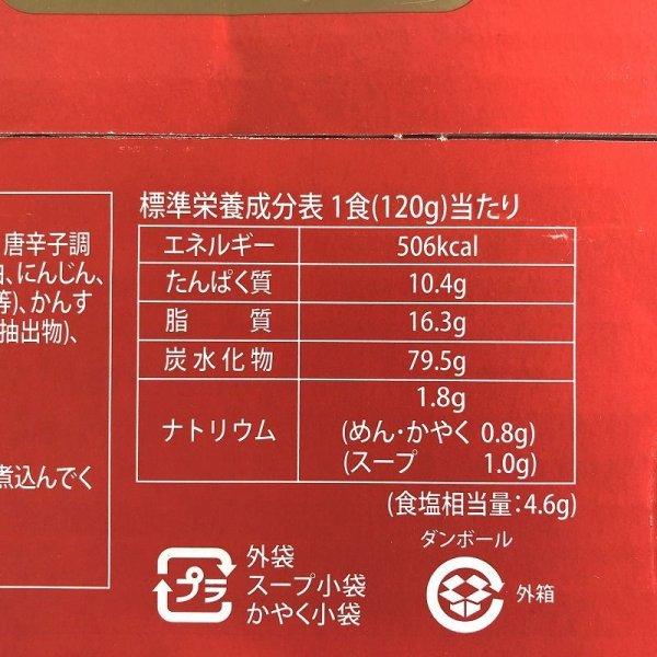 画像4: 韓国 辛ラーメン20袋