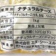 画像5: ジャーマンモッツァレラ シュレッドチーズ 1kg (5)