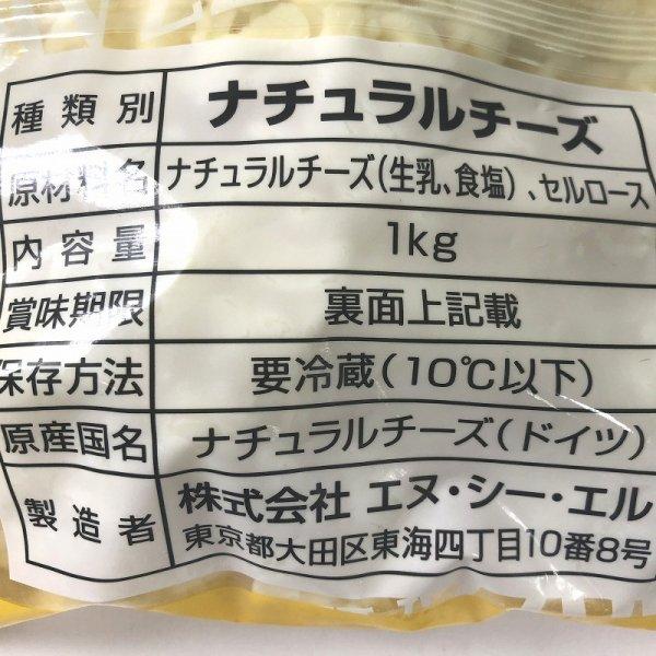 画像5: ジャーマンモッツァレラ シュレッドチーズ 1kg
