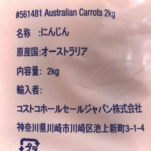 画像4: にんじん 2kg CARROTS