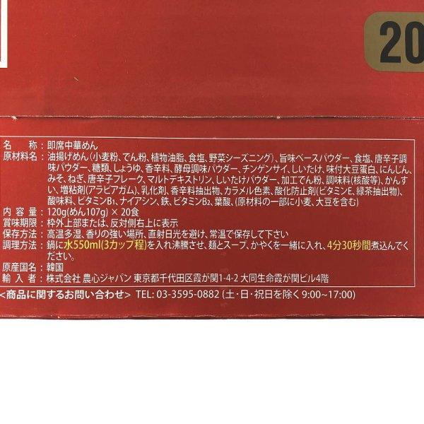 画像3: 韓国 辛ラーメン20袋