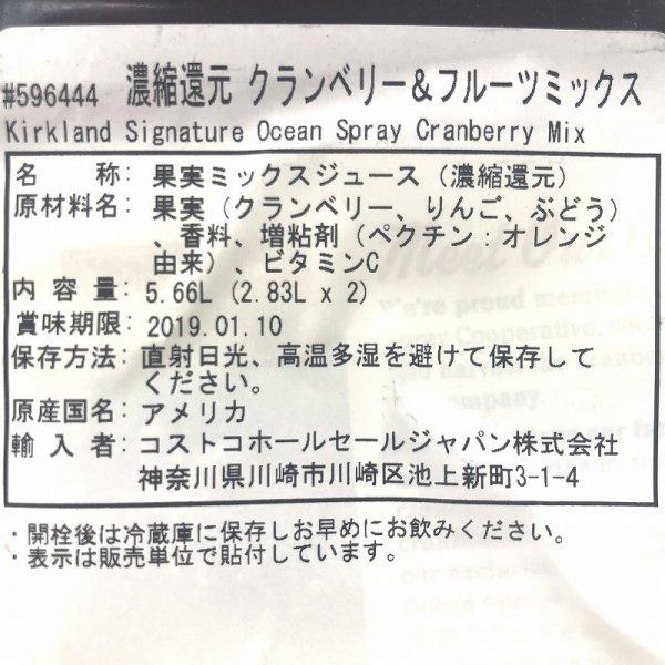 画像4: カークランド OCEAN SPRAY クランベリージュース 2.83L×2