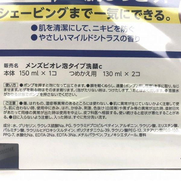 画像4: メンズビオレ 泡洗顔料 レギュラー 150ml+130ml×2個