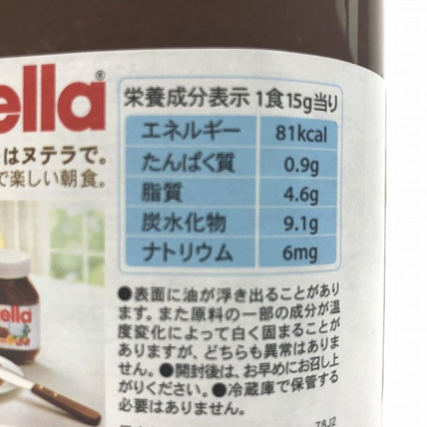 画像5: ヌテラ ヘーゼルナッツ チョコレート スプレッド 1000g nutella