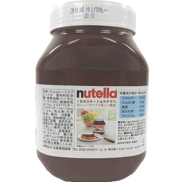 画像3: ヌテラ ヘーゼルナッツ チョコレート スプレッド 1000g nutella