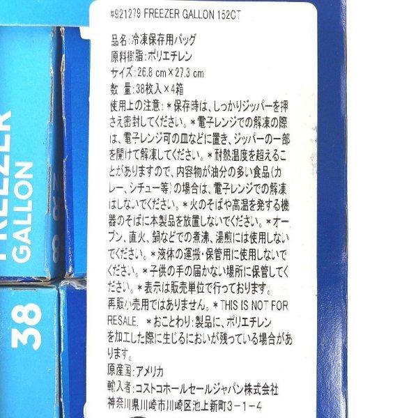 画像4: Ziploc ジップロック ダブルジッパー 冷凍用 ガロン大箱 152枚