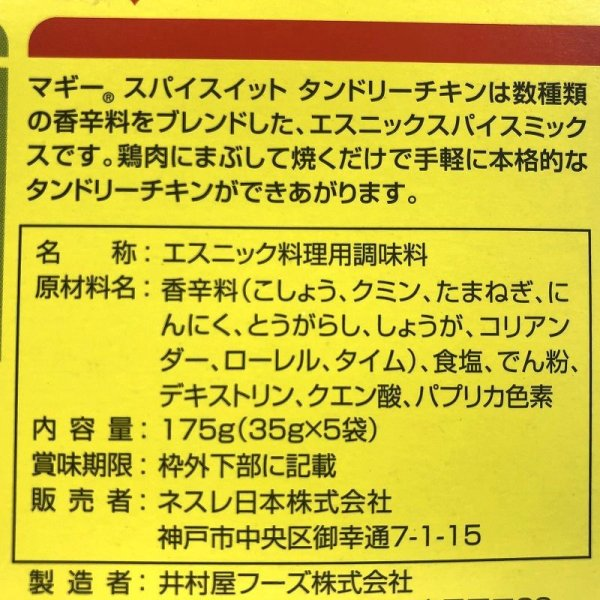画像5: マギー スパイスイット タンドリーチキンパウダー 35g×5袋