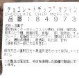 画像4: バラエティマフィン 2種類12個(6個入パック×2) 約2kg(ミックスアンドマッチマフィン) (4)